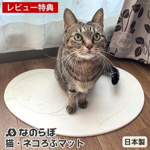 ネコが喜ぶ猫用珪藻土マット なのらぼ 猫・ネコろぶマット 珪藻土ねこ ペット ペットグッズ 猫用品 速乾 抗菌 調湿 清潔 日本製 かわいい 安全 天然素材 防ダニ 脱衣所 リビング 足拭きマッ