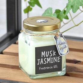 John's Blend ジョンズブレンド フレグランスジェル 135g ホワイトムスク ルームフレグランス 芳香剤 アロマ 置き型 エアーフレッシュナー アップルペアー レッドワイン ムスクジャスミン シンプル おしゃれ 人気