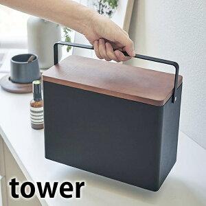 救急箱 タワー tower おしゃれ シンプル モダン 仕切りトレー付き くすり箱 薬箱 ファーストエイドボックス 道具箱 ツールボックス 収納ボックス 小物入れ 5288 5289 山崎実業 yamazaki