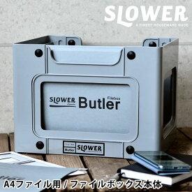 ファイルボックス FILE BOX Butler ハンギングボックス A4 対応 オフィス テレワーク ハンギング ホルダー 書類 整理 伝票 ファイル 収納 スタッキング おしゃれ 収納 ケース ファイル フォルダー ミリタリー SLOWER スロウワー A4対応