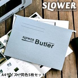 ファイルフォルダー FILE FOLDER A4 5枚セット ハンギングフォルダー ホルダー 書類 整理 収納 オフィス テレワーク ファイル 収納 ファイル ホルダー おしゃれ インデックス付属 SLOWER スロウワー A4サイズ ファイルボックス