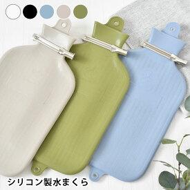 水まくら 水枕 氷枕 シリコン製 SILICONE Water Pillow 日本製 冷却まくら 冷却枕 ひんやり枕 アイス枕 氷嚢 ひょうのう シンプル おしゃれ ブラック ホワイト アウトドア 熱冷まし 夏 熱中症対策 快眠
