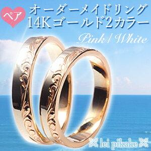 【楽天ランキング1位】【送料無料】ハワイアンジュエリーペアリング【結婚指輪/マリッジリング】オーダー・フラットリング幅4mm・2カラーリング14Kピンクゴールド&ホワイトゴールド※オーダー内容により価格が異なります。