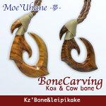Kz'Bone&leipikakeコラボボーンカーヴィングボーンフックKoa&CowBoneマウロア(永遠)