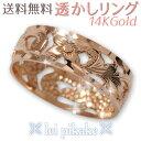 ハワイアンジュエリー リング ゴールドリング 14Kゴールド 透かしリング 日本サイズ11~15.5号【送料無料】 バレンタイン ホワイトデー