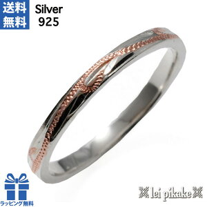 【ネットショップ特別価格】ハワイアンジュエリーリングリングレイピカケ指輪ハワイアンジュエリーピンキーリングスクロール2ミリリングレディースシルバー925日本サイズ1.5号から15号までプレゼントラッピング