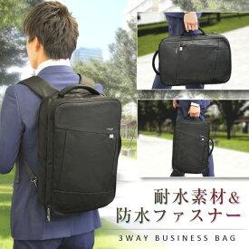 ビジネスリュック メンズ 3way ビジネスバッグ リュック 大容量 防水 USB充電ポート付き 軽量 B4 通勤 15.6インチ バッグパック 鞄 かばん リュックサック ノートPC パソコン ブリーフケース ビジネス バック ビジネスバック VORQIT