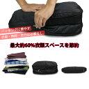 【楽天ランキング1位受賞】 圧縮バッグ 圧縮袋 衣類スペース最大60%節約 4サイズ 旅行 トラベルグッズ 出張 旅行 便利…