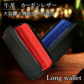 財布 メンズ 長財布 本革 カード19枚収納 大容量 小銭入れ カーボンレザー ラウンドファスナー 多機能 カード入れ サイフ さいふ カードケース コインケース 人気 革 ビジネス ながざいふ ウォレット wallet VORQIT
