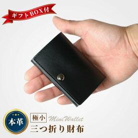 財布 小さい財布 本革 牛革 レザー 三つ折り財布 コンパクト ミニ財布 小銭入れ 大容量 ミニウォレット カード入れ 多機能 ウォレット コインケース VORQIT
