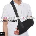 【2020年10月度 月間優良ショップ 受賞】 アームホルダー 骨折 三角巾 腕 肩 腕つり 腕吊り サポーター ホルダー 大人…