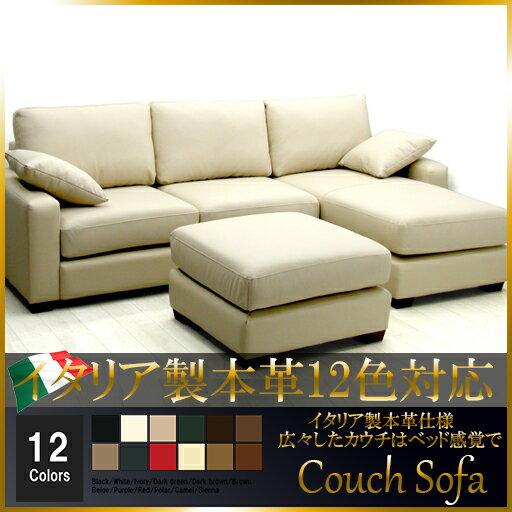 【ポイント5倍 19~22日朝まで】イタリア製本革ソファ カウチソファ 3人掛けソファ オットマン付き クッション付き シンプル ホワイト 白 12色対応 設置対応可(別途) 930a-2p-couch-ot