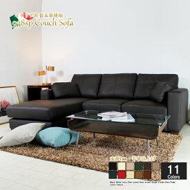 3人掛け カウチソファ 本革 レザー コンパクト ダイニング ソファ L字 リビング ロータイプ コーナーソファ イタリア社ブランド革 おしゃれ クッション付き ブラウン 茶 12色対応 設置対応可(別途) 938sp-2p-couch