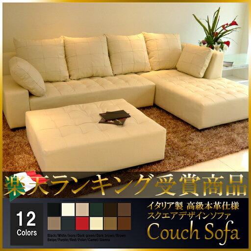【ポイント10倍 要エントリー24日〜】 イタリア製本革ソファ カウチソファ 3人掛けソファ ラグジュアリー オットマン付き クッション付き ホワイト 白 12色対応 設置対応可(別途) 931bp-2p-couch-ot