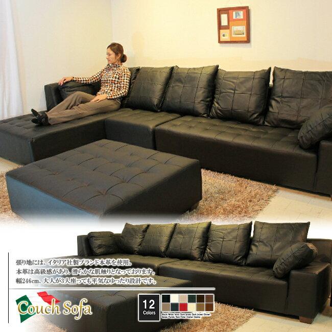 ソファ ソファー 本革 カウチソファ 4人掛け l字 イタリアブランド革 ローソファ モダン アームレスソファ付き オットマン付き ホワイト 白 12色対応 設置対応可(別途) 931bp-2p-couch-less-ot