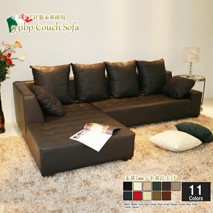 ソファ ソファー 本革 3人掛け l字 カウチソファ ローソファ イタリアブランド革 ベーシック クッション付き ホワイト 白 12色対応 設置対応可(別途) 931bp-2p-couch