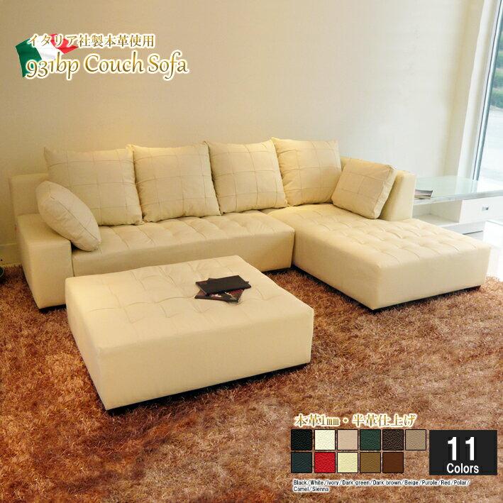 ソファ ソファー 3人掛け カウチソファ l字 本革 ローソファ イタリアブランド革 ラグジュアリー オットマン付き クッション付き ホワイト 白 12色対応 設置対応可(別途) 931bp-2p-couch-ot