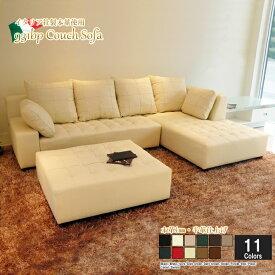 カウチソファ 本革 レザー 3人掛け コンパクト ロータイプ コーナーソファ ダイニング ソファ L字 リビング イタリア社ブランド革 おしゃれ オットマン付き クッション付き ホワイト 白 12色対応 設置対応可(別途) 931bp-2p-couch-ot