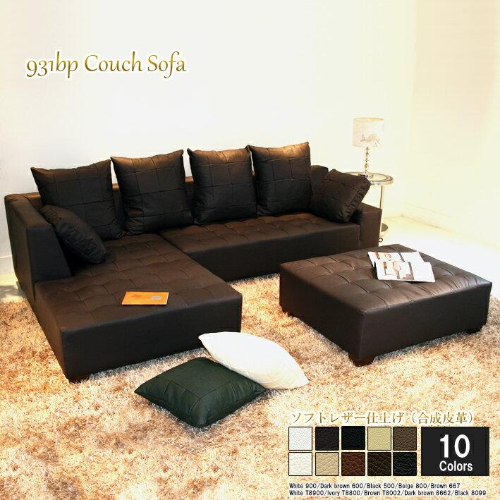 ソファ ソファー 合皮 カウチソファ 3人掛け l字 ソフトレザー ローソファ エレガント オットマン付き クッション付き ホワイト 白 6色対応 設置対応可(別途) 931bp-pu-2p-couch-ot