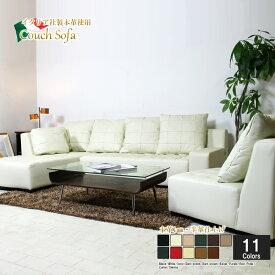 カウチソファ 本革 レザー 4人掛け コンパクト ダイニング ソファ 大きい 大型 L字 リビング ロータイプ コーナーソファ イタリア社ブランド革 おしゃれ シンプル クッション付き ホワイト 白 11色対応 設置対応可(別途) 931bp-2p-couch-Less