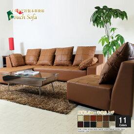 厚革 本革 カウチソファ レザー 4人掛け コンパクト ダイニング ソファ 大きい 大型 L字 リビング ロータイプ コーナーソファ イタリア社ブランド革 おしゃれ シンプル クッション付き ブラウン 茶 11色対応 設置対応可(別途) 931bp-m-2p-couch-Less