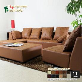 厚革 本革 カウチソファ レザー 4人掛け コンパクト ダイニング ソファ 大きい 大型 L字 リビング ロータイプ コーナーソファ イタリア社ブランド革 おしゃれ シンプル オットマン付き ブラウン 茶 11色対応 設置対応可(別途) 931bp-m-2p-couch-Less-ot