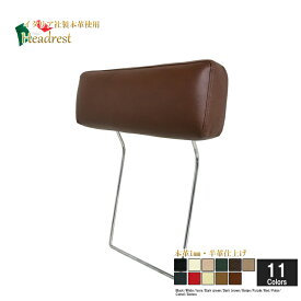 ヘッドレスト イタリア社製本革 合成皮革 ファブリック 881cm-headrest-Variations ソファ まくら