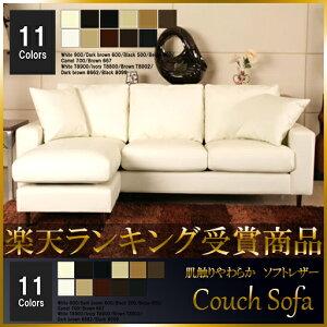 ソファカウチソファソフトレザー3人掛けソファ合成皮革ホワイト白11色対応シンプルクッション付き設置対応可(別途)881b-pu-3p-ot