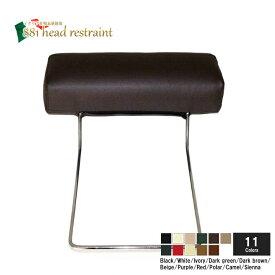 ご購入いただきましたソファと同じ素材を使用のヘッドレスト headrest-v-etc