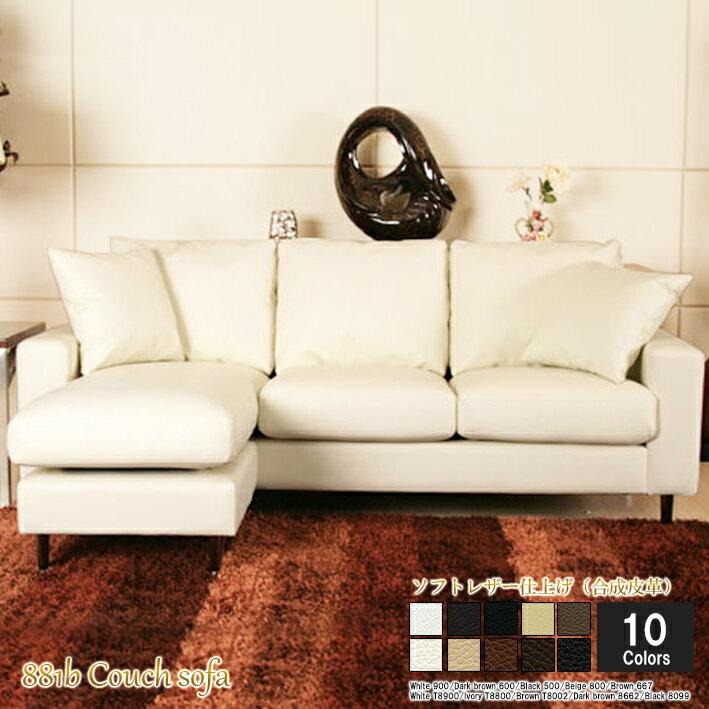 ソファ ソファー l字 3人掛けソファ カウチソファ コンパクト 合皮 ソフトレザー ホワイト 白 11色対応 シンプル クッション付き 設置対応可(別途)881b-pu-3p-ot