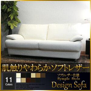 ソファソファー3人掛け合皮コンパクトローソファソフトレザーシンプルホワイト白11色対応設置対応可(別途)772-pu-3p