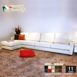 ソファソファーl字4人掛けカウチソファ本革ローソファイタリアブランド革アームレスソファ付きシンプルホワイト白12色対応設置対応可(別途)809-2p-couch-less