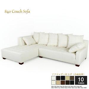 ソファソファー合皮カウチソファ3人掛けl字コンパクトソフトレザーホワイト白6色対応シンプルクッション付き設置対応可(別途)840p-pu-2p-couch