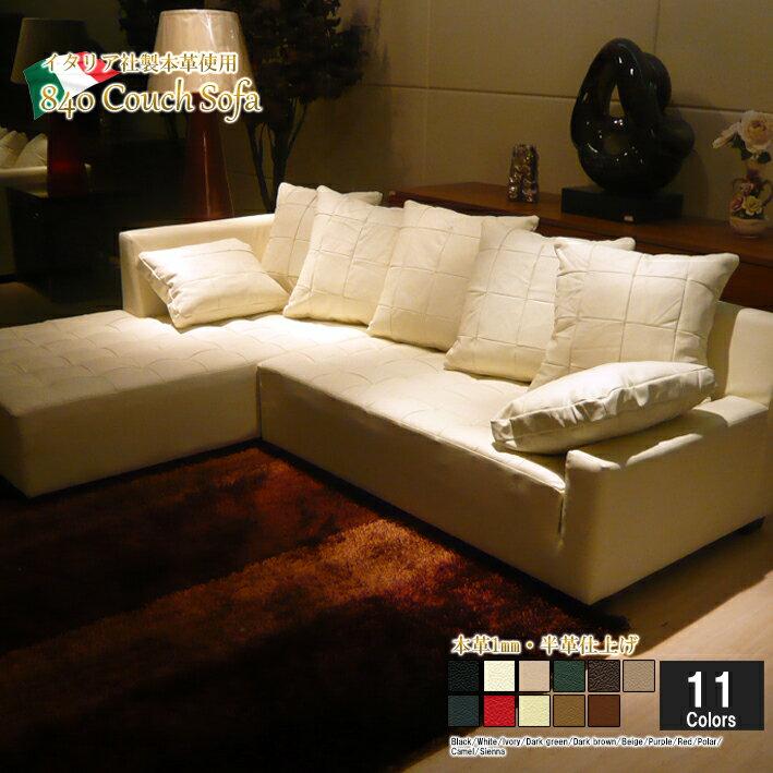 ソファ ソファー l字 カウチソファ 3人掛け 本革 コンパクト イタリアブランド革クッション付き エレガント ホワイト 白 12色対応 設置対応可(別途) 840p-2p-couch