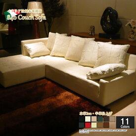 ポイント最大43倍 26/1:59まで ソファ ソファー l字 カウチソファ 3人掛け 本革 コンパクト イタリアブランド革クッション付き エレガント ホワイト 白 12色対応 設置対応可(別途) 840p-2p-couch