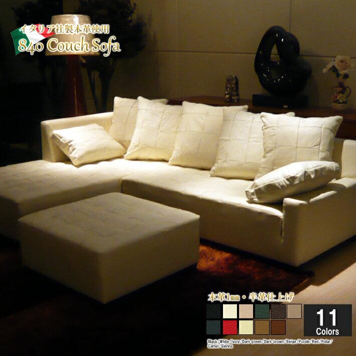 ソファ ソファー l字 3人掛け カウチソファ 本革 コンパクト イタリアブランド革 クッション付き オットマン付き シンプル ホワイト 白 12色対応 設置対応可(別途) 840p-2p-couch-ot