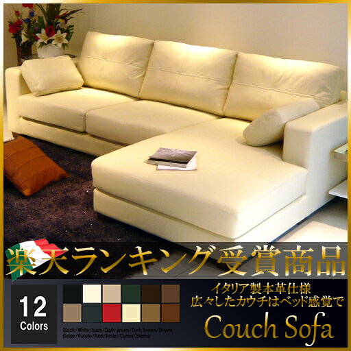 【ポイント5倍 19~22日朝まで】イタリア製本革ソファ カウチソファ 3人掛けソファ シンプル ホワイト 白 12色対応 設置対応可(別途) 938bp-2p-couch