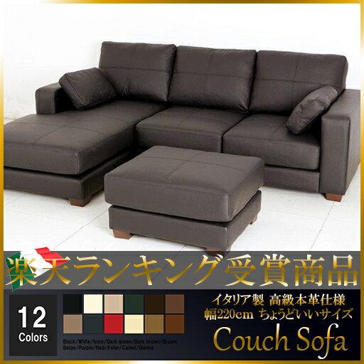 ソファ ソファー カウチソファ l字 3人掛け 本革 イタリアブランド革 コンパクト ローソファ シンプル オットマン付き ホワイト 白 12色対応 ポケットコイル使用 設置対応可(別途) 938sp-2p-couch-ot