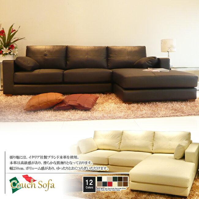 ソファ ソファー 3人掛け l字 本革 カウチソファ ローソファ イタリアブランド革 シンプル ホワイト 白 12色対応 設置対応可(別途) 938bp-2p-couch