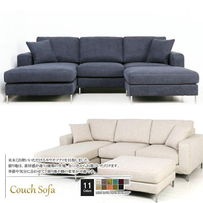 ソファ ソファー カウチソファ 3人掛け ローソファ ファブリック 布地 カジュアル クッション付き オットマン付き ホワイト 白 11色対応 設置対応可(別途) 938cc-2p-couch-ot