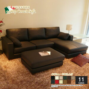 ソファソファー本革3人掛けl字カウチソファローソファイタリアブランド革シンプルオットマン付きブラック黒12色対応設置対応可(別途)938bp-2p-couch-ot