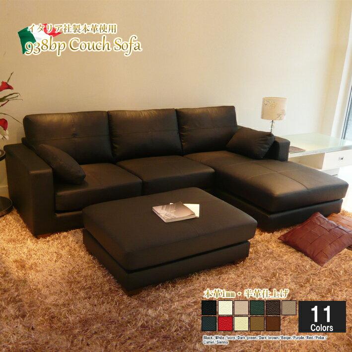 ソファ ソファー 本革 3人掛け l字 カウチソファ ローソファ イタリアブランド革 シンプル オットマン付き ブラック 黒 12色対応 設置対応可(別途) 938bp-2p-couch-ot
