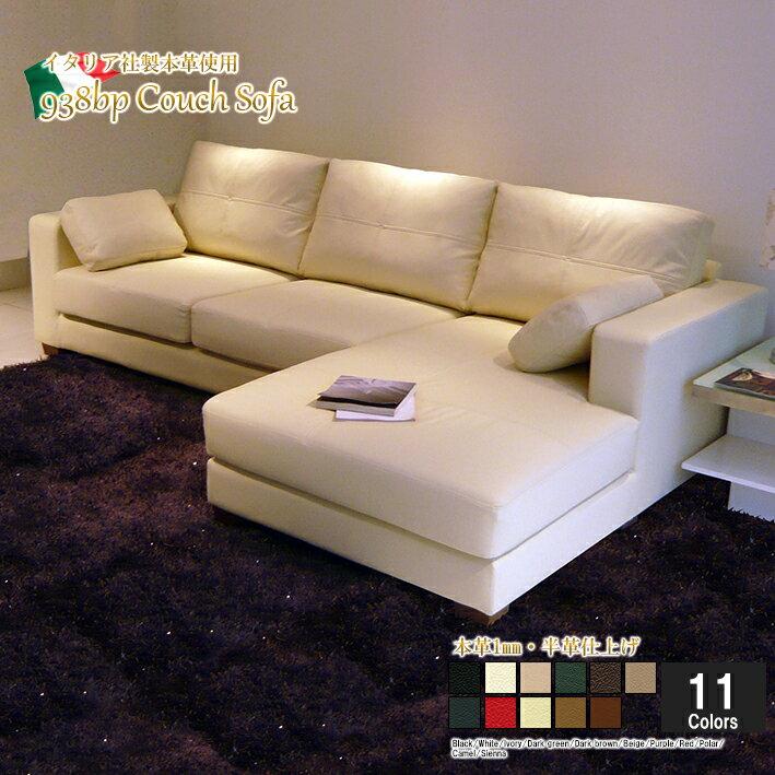 ソファ ソファー 3人掛け l字 本革 カウチソファ ローソファ イタリアブランド革 シンプル ホワイト 白 12色対応 設置対応可(別途) 938bp-2p-couch-154