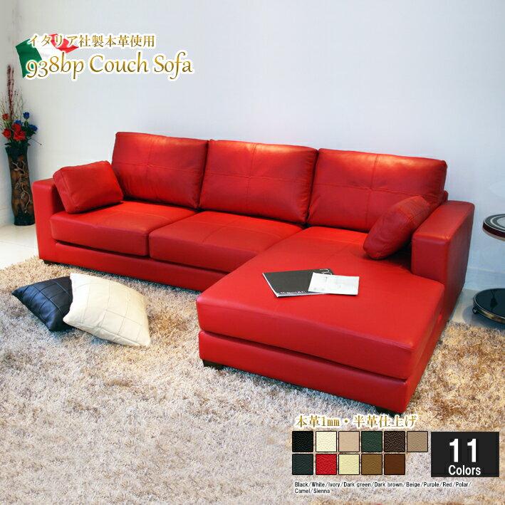 ソファ ソファー 3人掛け 本革 l字 カウチソファ ローソファ イタリアブランド革 エレガント レッド 赤 12色対応 設置対応可(別途) 938bp-2p-couch-880