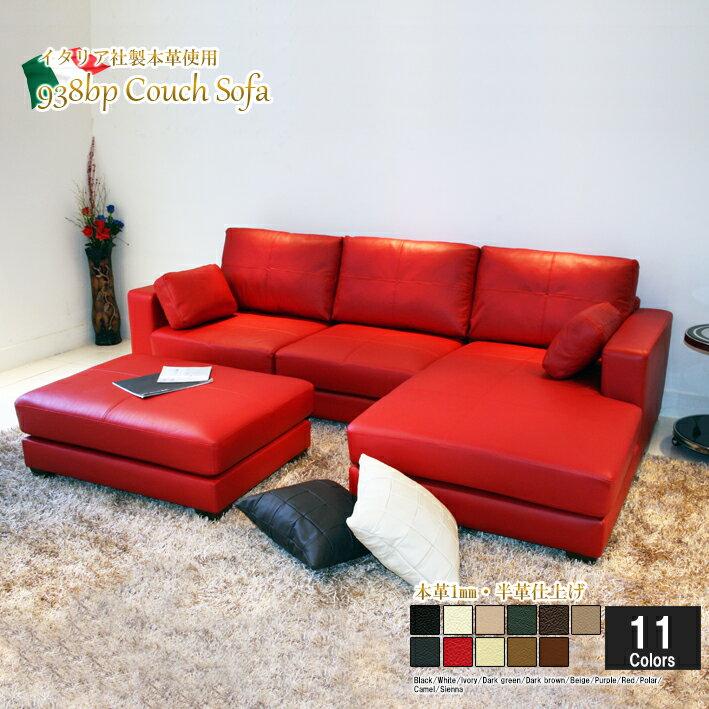 ソファ ソファー 3人掛け 本革 l字 カウチソファ ローソファ イタリアブランド革 シンプル オットマン付き レッド 赤 12色対応 設置対応可(別途) 938bp-2p-couch-ot-880