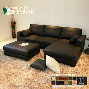ソファソファー3人掛け本革l字カウチソファローソファイタリアブランド革オットマン付きシンプルホワイト白11色対応設置対応可(別途)938b-m-all-2p-couch-ot