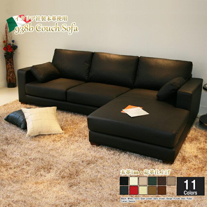 ソファ ソファー 本革 3人掛け l字 カウチソファ ローソファ イタリアブランド革 ベーシック ホワイト 白 12色対応 設置対応可(別途) 938b-ALL-2p-couch