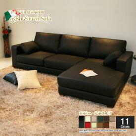 ポイント最大43倍 26/1:59まで ソファ ソファー 本革 3人掛け l字 カウチソファ ローソファ イタリアブランド革 ベーシック ホワイト 白 12色対応 設置対応可(別途) 938b-ALL-2p-couch