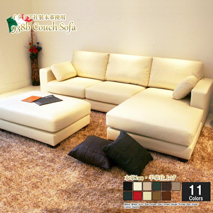 ソファ ソファー 3人掛け l字 本革 カウチソファ ローソファ イタリアブランド革 3人掛けソファ ベーシック オットマン付き レッド 赤 12色対応 設置対応可(別途) 938b-2p-couch-ot