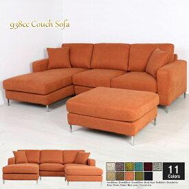 カウチソファ 3人掛け コンパクト ファブリック 布地 ダイニング ソファ L字 リビング ロータイプ コーナーソファ おしゃれ カジュアル クッション付き オットマン付き オレンジ 11色対応 設置対応可(別途) 938cc-2p-couch-ot-06